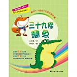 Thirty-nine crocodile (Traditional Chinese Edition)