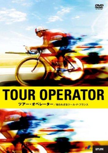 ツアー・オペレーター/知られざるツール・ド・フランス