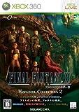 プレイオンライン/ファイナルファンタジーXI ヴァナディールコレクション2