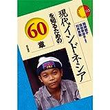 現代インドネシアを知るための60章 (エリアスタディーズ)