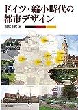 サムネイル:book『ドイツ・縮小時代の都市デザイン』