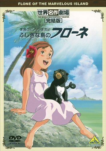世界名作劇場・完結版 家族ロビンソン漂流記 ふしぎな島のフローネ [DVD]