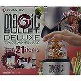 NEWマジックブレッドデラックスC 21点セット 日本国内正規品 話題のフードプロセッサー マジックブレットデラックス マジックブレットDXC マジブレ本体