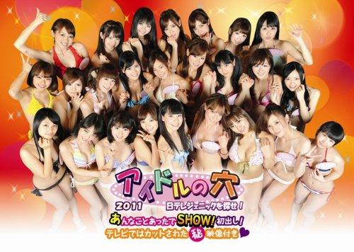 アイドルの穴2011 ~日テレジェニックを探せ!~ あんなことあったでSHOW! 初出し!テレビではカットされた秘映像付き
