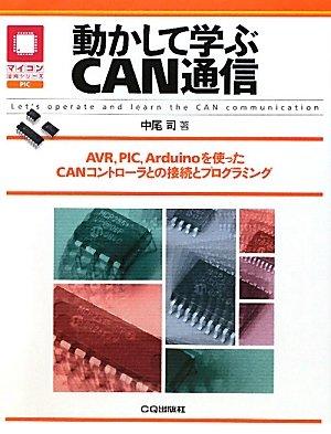動かして学ぶCAN通信