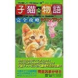 子猫物語完全攻略テクニックブック (ファミリーコンピュータ完全攻略テクニックブックシリーズ)