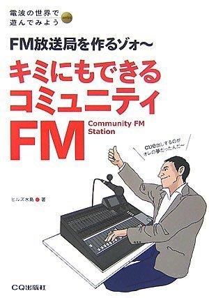 キミにもできるコミュニティFM―FM放送局を作るゾォー (電波の世界で遊んでみようseries)