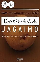 じゃがいもの本 (生活実用シリーズ NHK「きょうの料理ビギナーズ」mini)
