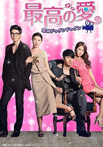 最高の愛 ~ 恋はドゥグンドゥグン~ DVD-SET1  (全4巻) [マーケットプレイスセット商品]