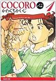 COCORO〈心〉 (第1巻) (白泉社文庫)