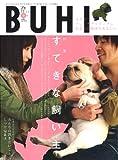 BUHI(ブヒ)2011年春号 [雑誌]
