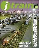 j train (ジェイトレイン) 2009年 07月号 [雑誌]