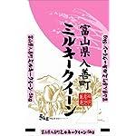 【精米】富山県 入善町産 白米 ミルキークイーン 5kg   平成26年産