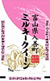 【精米】 富山県 入善町産 白米 ミルキークイーン 5kg 平成24年産