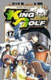 KING GOLF 17 (少年サンデーコミックス)