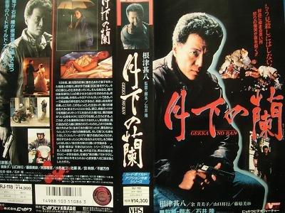 月下の蘭 [VHS]