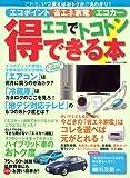 「エコ」でトコトン得できる本 (廣済堂ベストムック 139)
