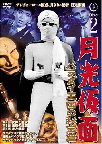 月光仮面 バラダイ王国の秘宝編 Disc2 [DVD] TVG-002