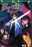 夢幻の双刃 (Adventure Game Novel)