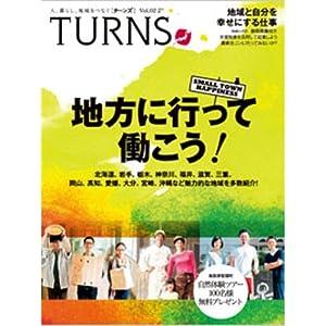 TURNS (ターンズ) 2012年 10月号 [雑誌]