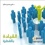 Al Qiada Belfetra: Leadership by Nature - in Arabic | Ali Hassan Salem, Ph.D.