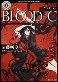 BLOOD‐C (ホラー文庫)