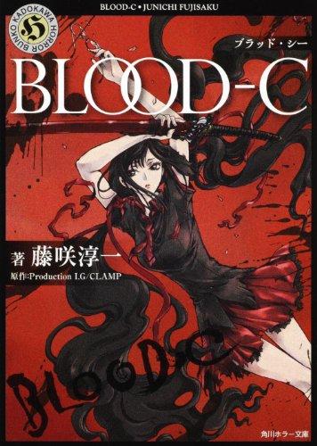 BLOOD‐C (角川ホラー文庫 ふ 5-2)