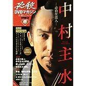 必殺DVDマガジン 仕事人ファイル 1stシーズン壱  必殺仕置人 中村主水 (T☆1 ブランチMOOK)
