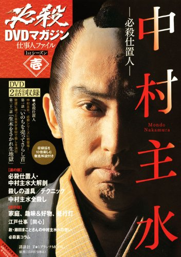 必殺DVDマガジン 仕事人ファイル 1stシーズン壱  必殺仕置人 中村主水 (T☆1 ブランチMOOK) (T☆1 ブランチMOOK)