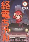 終電ちゃん(1) (モーニング KC)