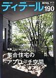 ディテール 2011年 10月号 [雑誌]