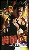 闘龍伝(2) [DVD]