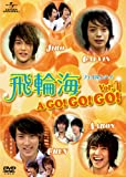 飛輪海 フェイルンハイ A GO! GO! GO! Vol.1 [DVD] (商品イメージ)