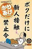 新書判かりあげクンコンパクト 冬にサヨナラ爆笑春イチバ~ン! (アクションコミックス(COINSアクションオリジナル))