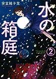水の箱庭 2 (芳文社コミックス)
