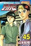ゴッドハンド輝 45 (45) (少年マガジンコミックス)