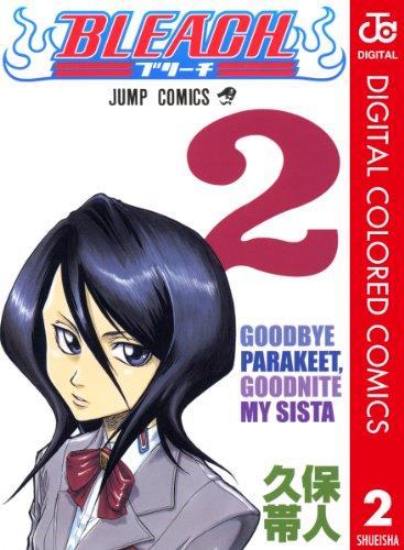 BLEACH カラー版 2 (ジャンプコミックスDIGITAL)