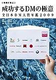 事例で学ぶ成功するDMの極意―全日本DM大賞年鑑〈2009〉