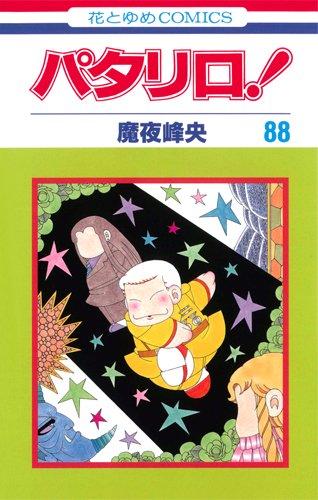 パタリロ! 88 (花とゆめCOMICS)