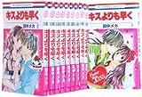 キスよりも早く コミック 1-10巻 セット (花とゆめCOMICS)