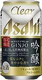 アサヒ クリアアサヒ 吟醸350mlケース(24本入り)≪限定醸造≫