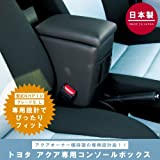 TOYOTA(トヨタ) AQUA(アクア)専用 アームレスト ブラック