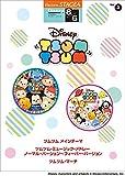 STAGEA ディズニー (8級/6級) Vol.3 ディズニー ツムツム