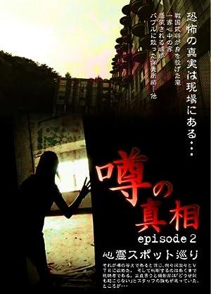 噂の真相・エピソード2 心霊スポット巡り 恐怖の真実は現場にある・・・ [DVD]