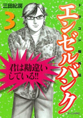 エンゼルバンク ドラゴン桜外伝(3) (モーニング KC)