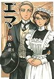 エマ 10巻<エマ> (ビームコミックス(ハルタ))