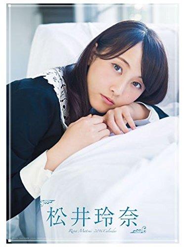 松井玲奈 2016 オフィシャルカレンダー ☆購入特典ポストカード付き!☆ ~EnskyLimited~