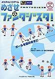 めざせファンタジスタ!―JFAチャレンジゲーム (DVD book)