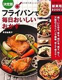 決定版 フライパンで毎日おいしいおかず―焼く、いためる、煮る、揚げる、蒸す、炊く。万能のフライパンで簡単。早くて省エネ! (主婦の友新実用BOOKS)