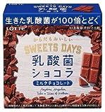 ロッテ スイーツデイズ乳酸菌ショコラ 56g×10個